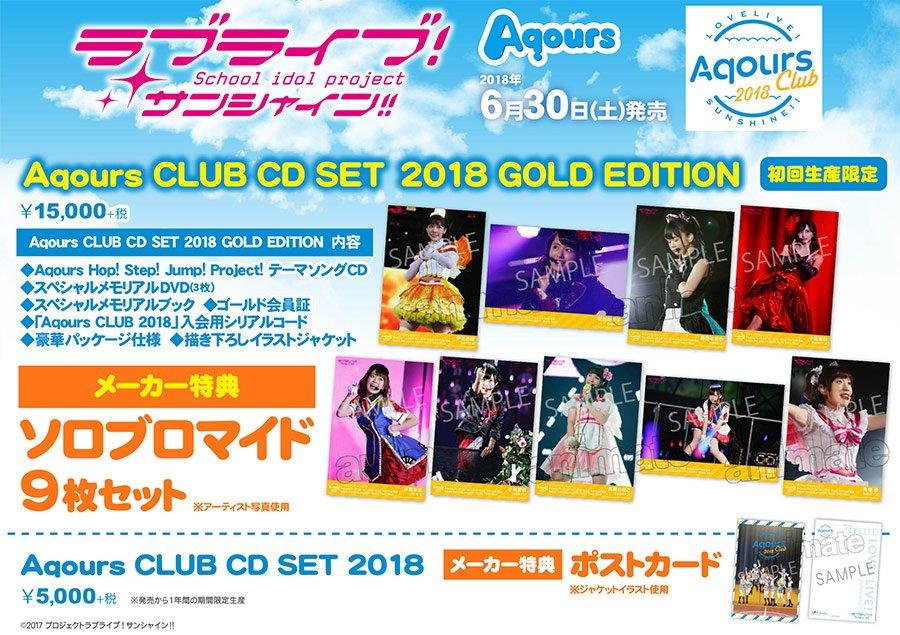 ラブライブ! サンシャイン!! Aqours CLUB CD SET 2018に関する画像2