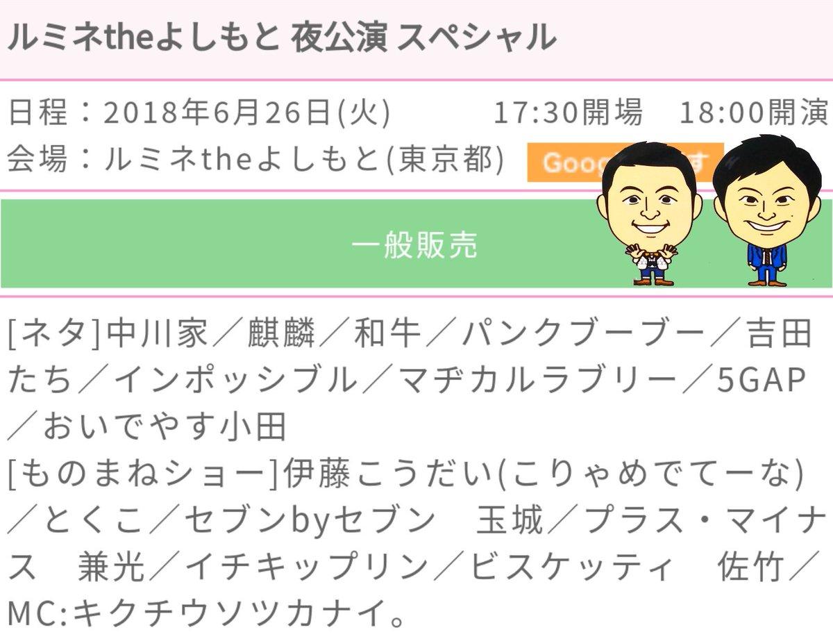 いいねtheよしもと hashtag on Twitter