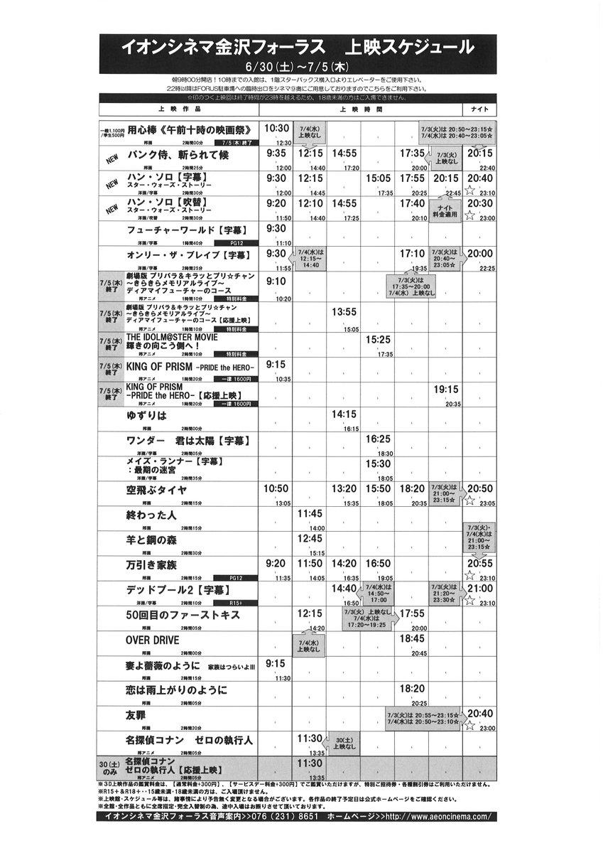 金沢 フォーラス 映画