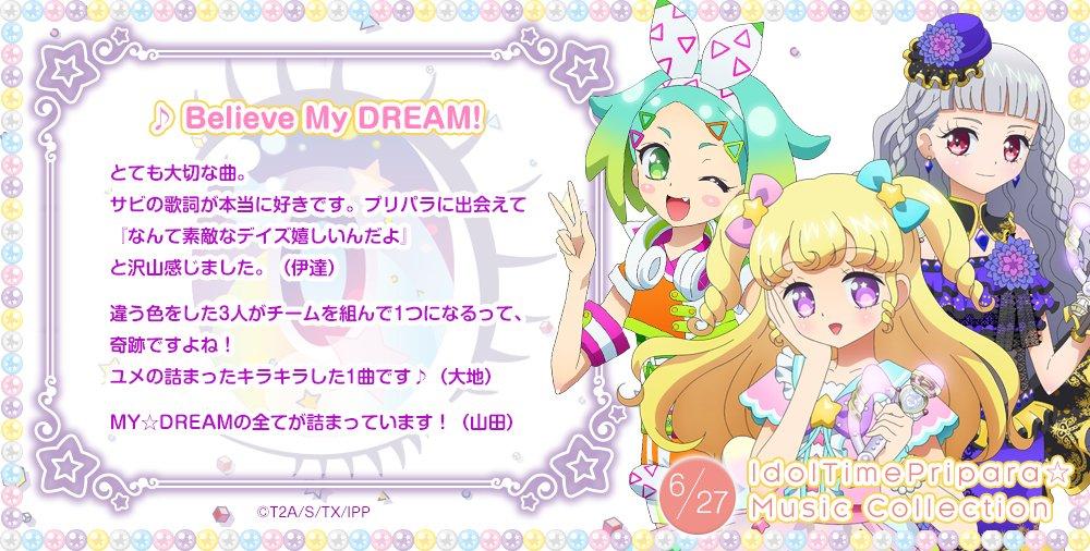 アイドルタイムプリパラ☆ミュージックコレクションDXに関する画像8