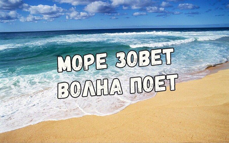 фото море зовет волна отделку бани