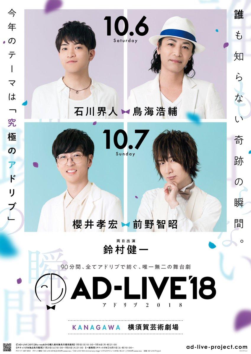 「AD-LIVE 2018」公演告知ポスターの絵柄を公開!!#ad_live
