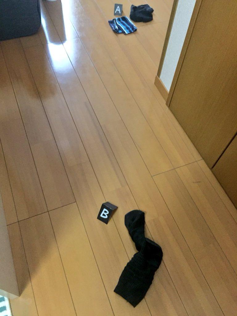 帰宅した旦那がいつも床に洗濯物を放置するからもう事件現場にすることにした