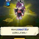 Image for the Tweet beginning: ぷにぷに復帰出来なかったので代わりに妖怪三国志を...
