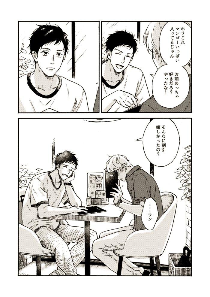 夏の喫茶店 #創作BL