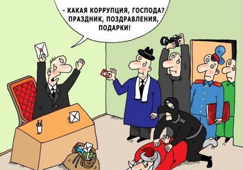 Открытка, смешные картинки о коррупции