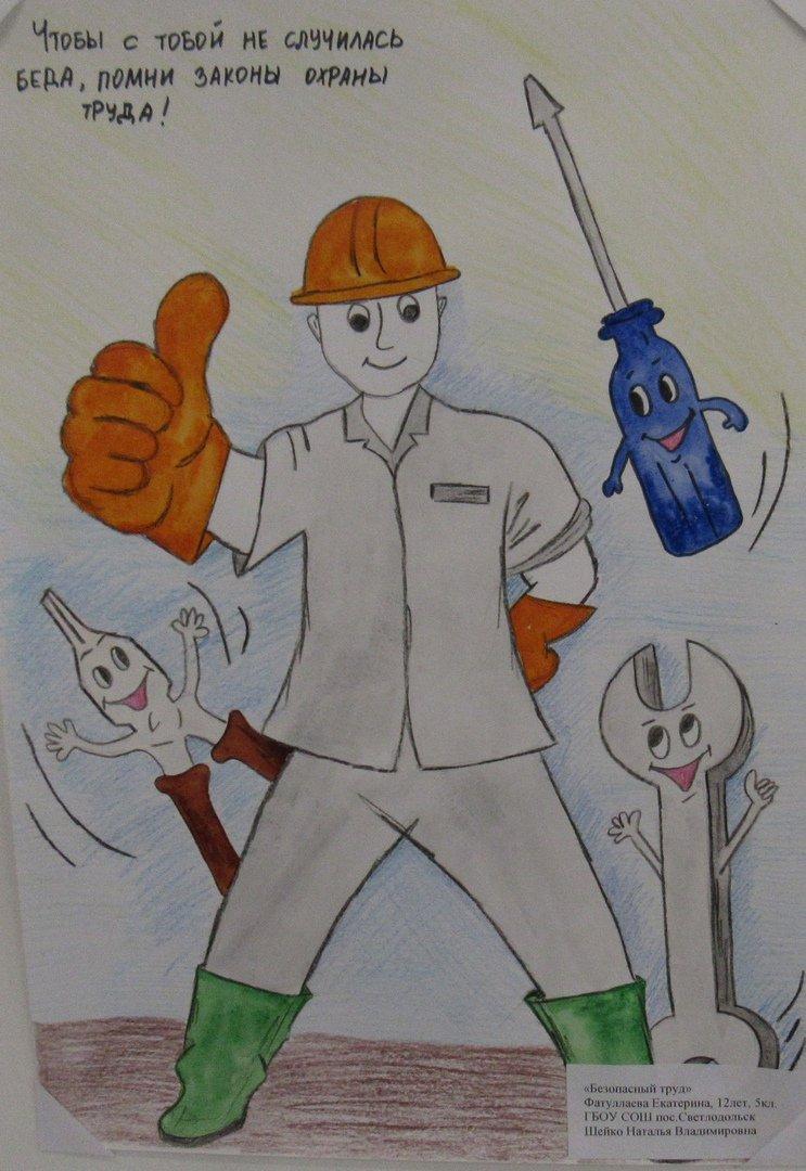 фото работ на тему охрана труда отличается завод циркон
