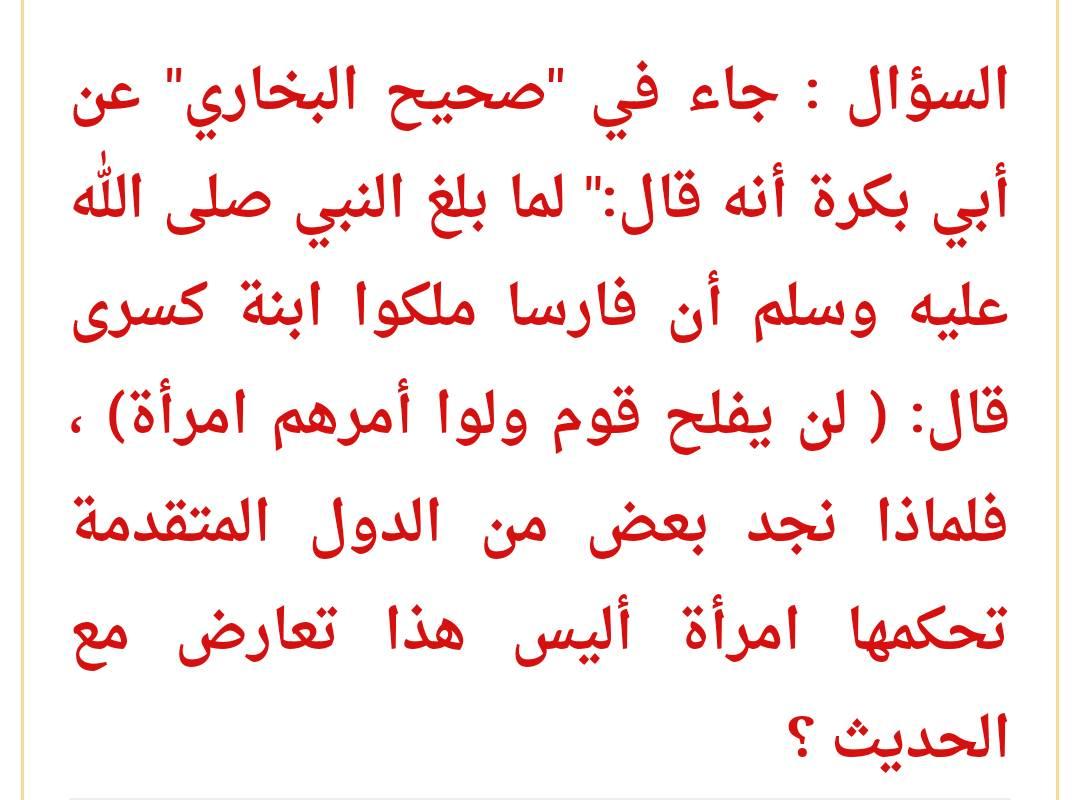 الإسلام سؤال وجواب On Twitter حول التعارض بين حديث لن يفلح قوم ولوا أمرهم امرأة مع واقع بعض الدول التي نجحت مع أن الحاكم امرأة Https T Co 8e3lhuyzld الفهم الصحيح مفاهيم خاطئة
