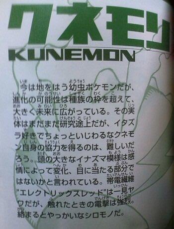 衝撃の真実! デジモンのモンスターの進化前は「ポケモン」だった!?