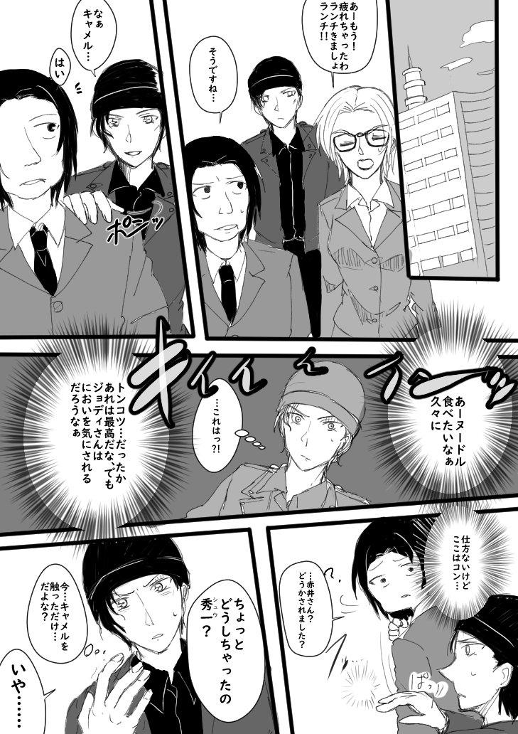 名探偵コナン 赤井秀一 アクリルスタンド Vol.4に関する画像1