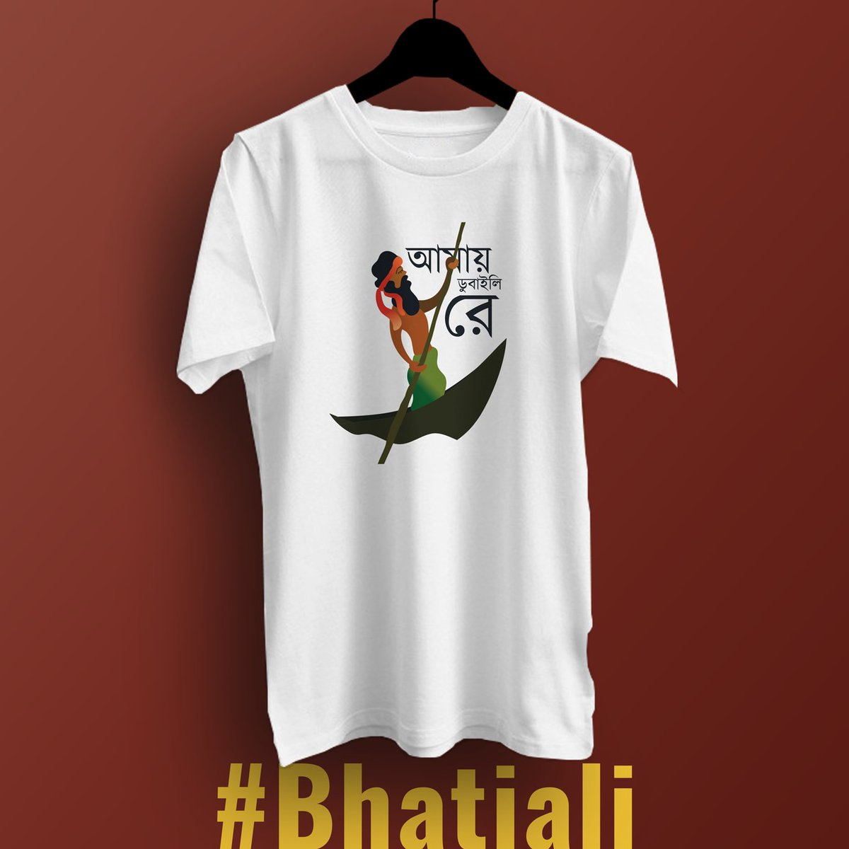 bhatiali hashtag on Twitter