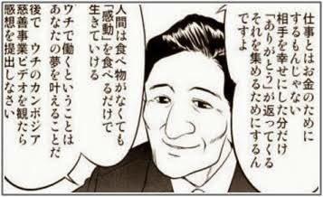 """江古田KEITHのアマノ в Twitter: """"ワタミグループの創業者、渡邉美樹氏 ..."""