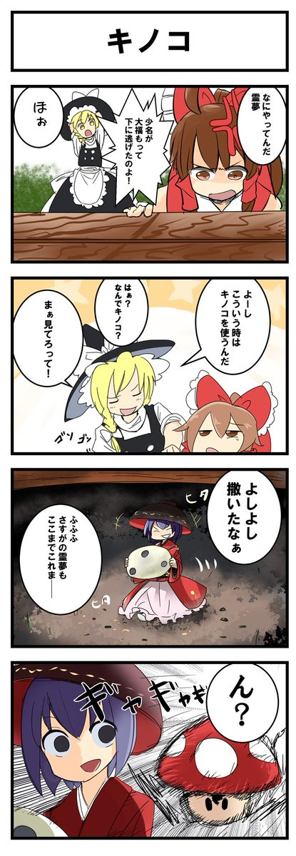 ✏ Artist: usayoshi_(touhopu2)  🍲 Character/Series: #HakureiReimu  #KirisameMarisa  #SukunaShinmyoumaru    📎 Source:   🌟 Content taken periodically from Konachan, please support the original artist.