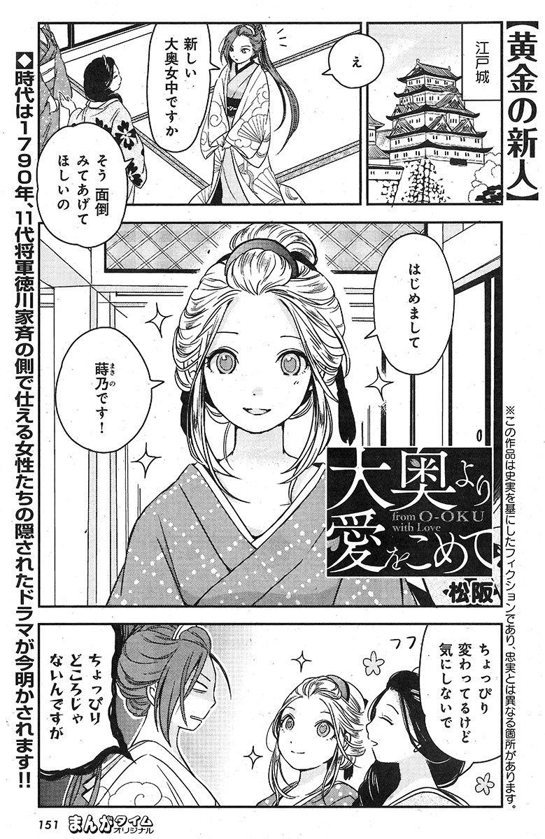 """まんがタイム編集部 on Twitter: """"「大奥より愛をこめて」(松阪 ..."""