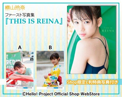 モーニング娘。'18 横山玲奈 ファースト写真集  THIS IS REINA に関する画像4