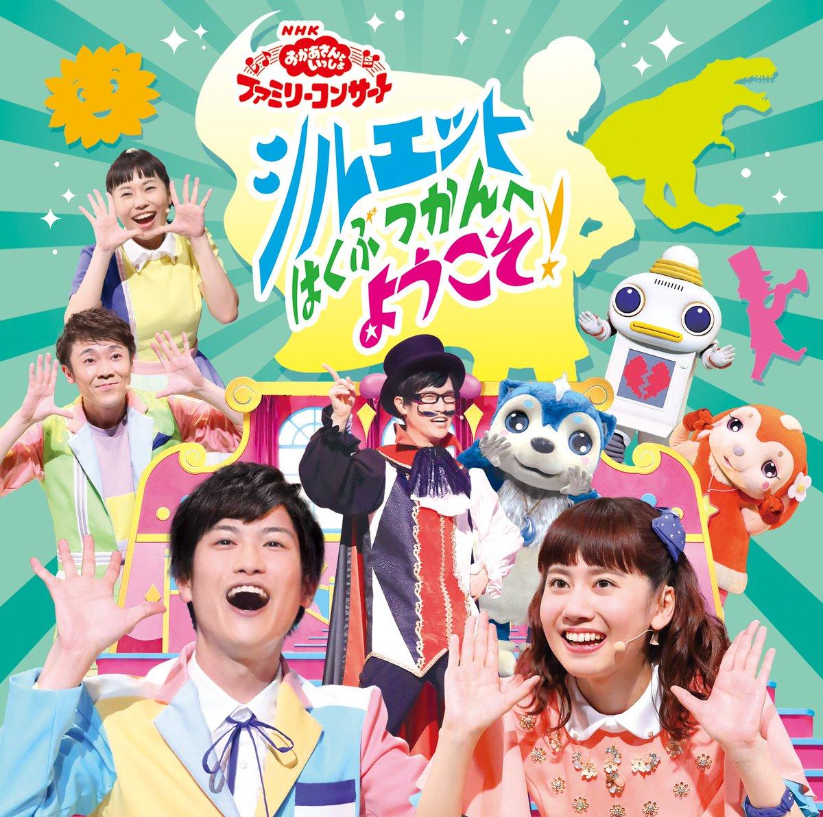 NHK おかあさんといっしょファミリーコンサート シルエットはくぶつかんへようこそ!に関する画像9