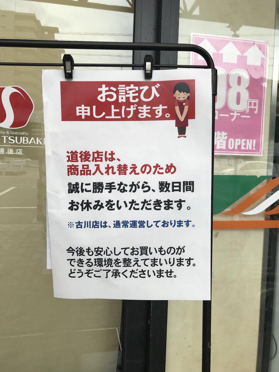 てっちゃん サニー tsubaki 店長への負担: てっちゃんのコンサル日記
