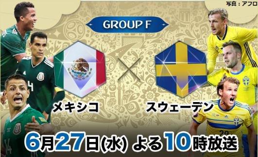 王者ドイツ撃破で勢いに乗るメキシコとグループリーグ突破に負けられないスウェーデンが激突!! そして明日決戦を控えた日本代表 夢のルーツを大追跡! ポーランド戦徹底攻略と盛りだくさんでお送りします!  #TBSサッカー  #ワールドカップ   #竹内涼真  #加藤浩次