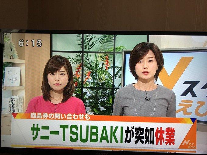 サニー tsubaki てっちゃん