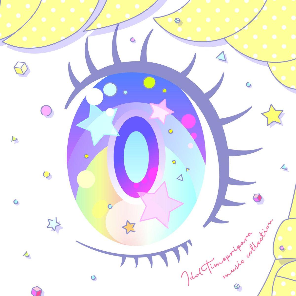 アイドルタイムプリパラ☆ミュージックコレクションDXに関する画像10