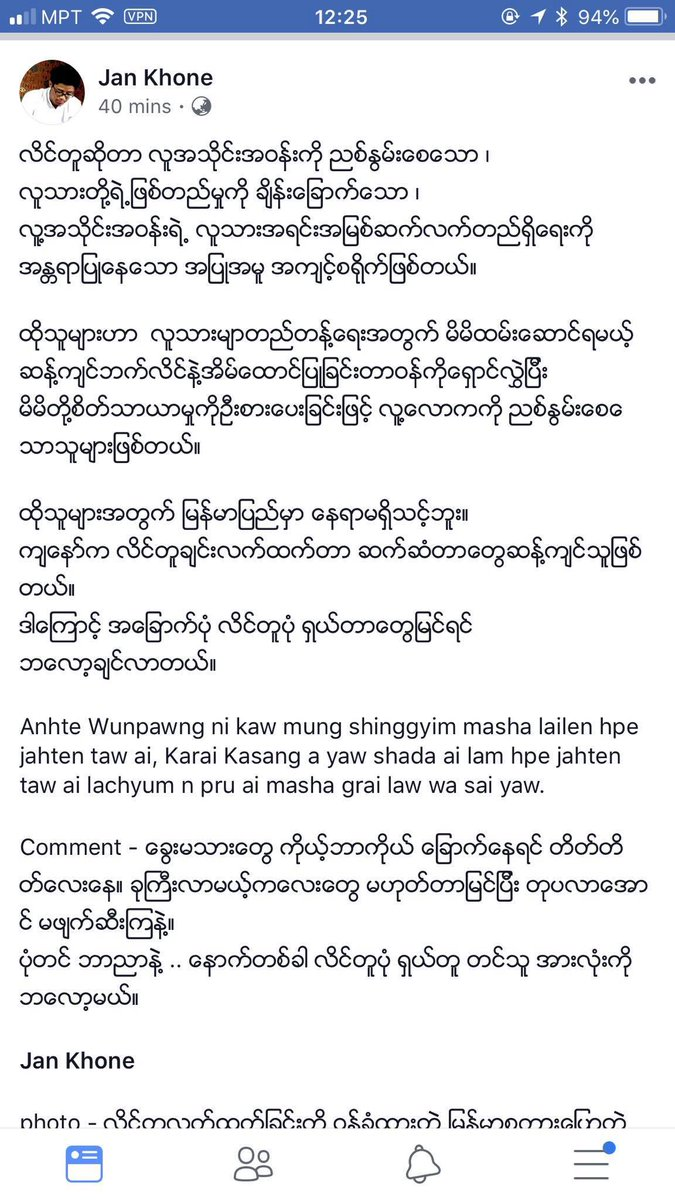 Myanmar Facebook Users Mobilzing And Peddling Vile Hatred Against Lgbt Homosexuality And Same Sex Love Framed As An Act Of Contamination Of Society