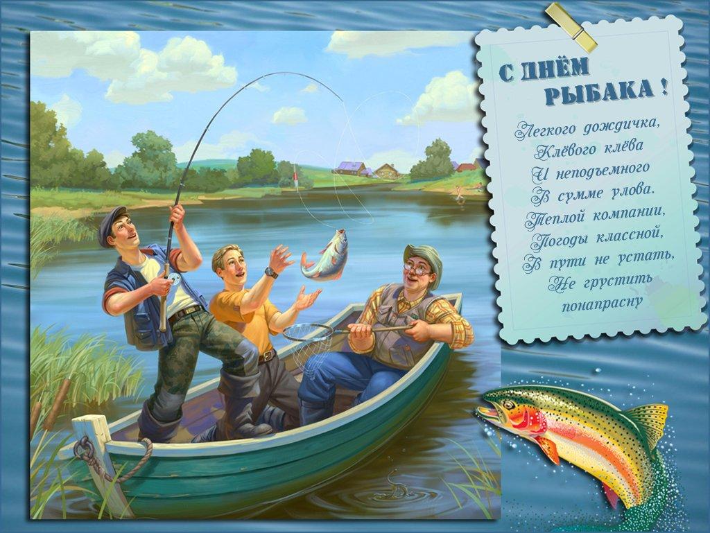 Картинки масленица, рыбацкая открытка