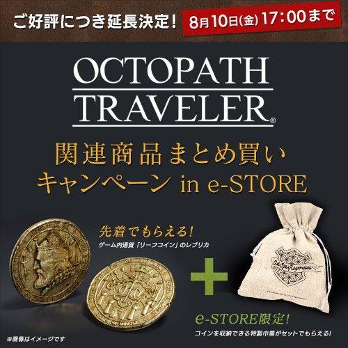 OCTOPATH TRAVELER 公式コンプリートガイド&設定資料集 ―オルステラ大陸旅行記―に関する画像4