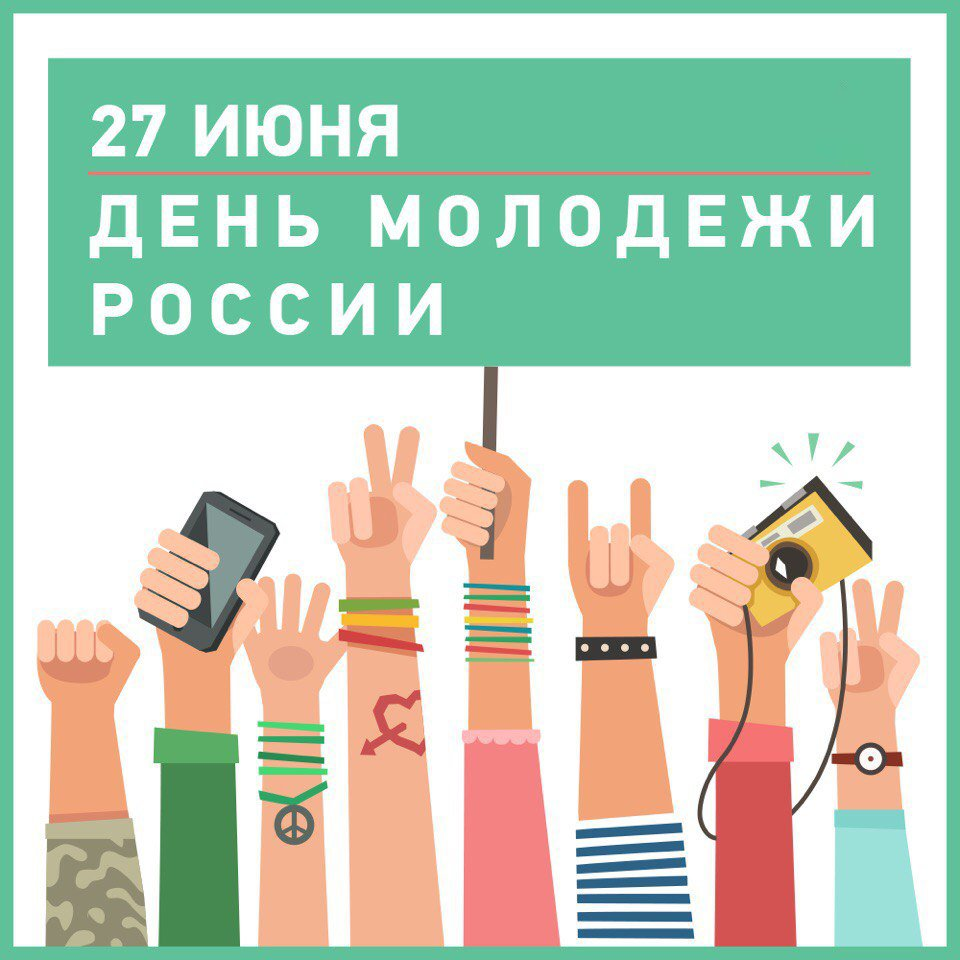 День молодежи в россии открытки