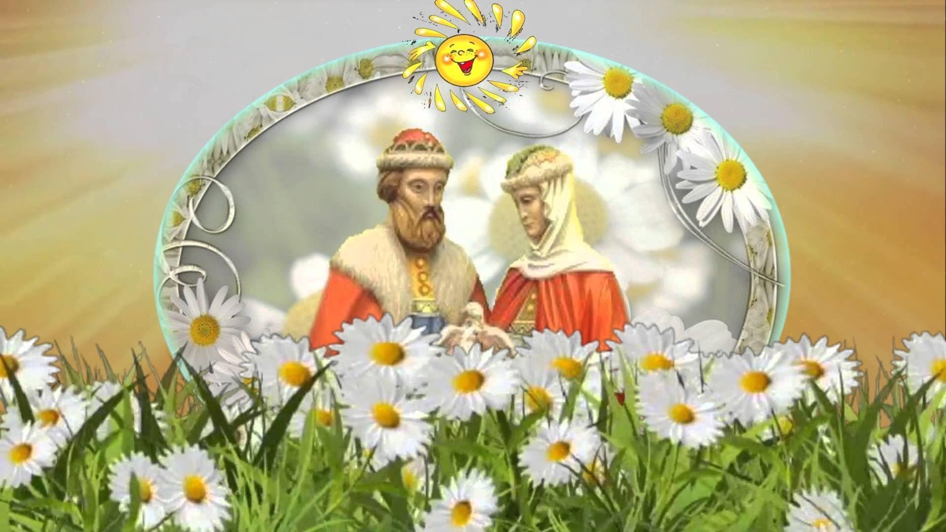 День любви семьи и верности картинки красивые