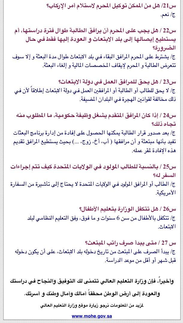 وافي بن عبد الله En Twitter 27 سؤالا مهما وجوابه حول الابتعاث السعودي برنامج خادم الحرمين الشريفين للابتعاث الخارجي