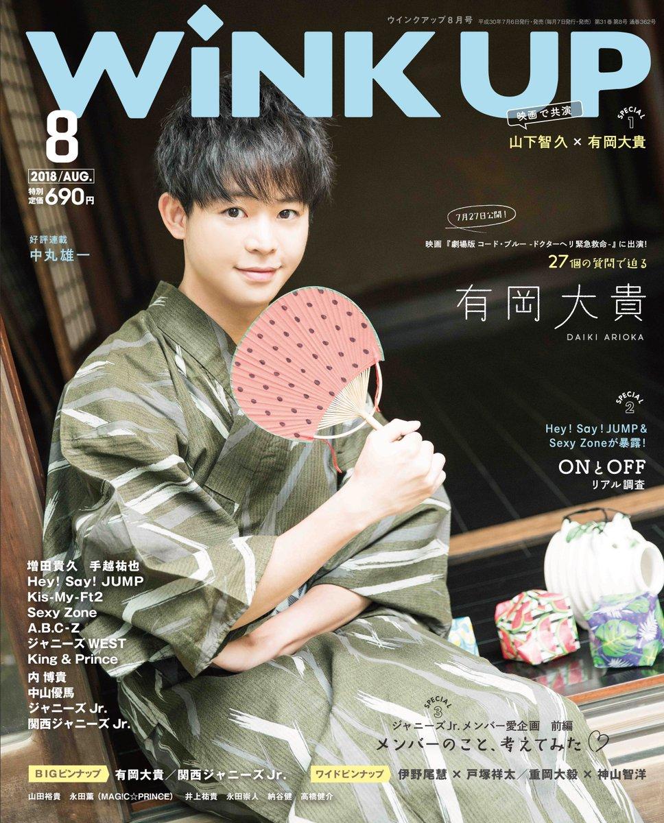 WiNK UP  2018年 8月号に関する画像7