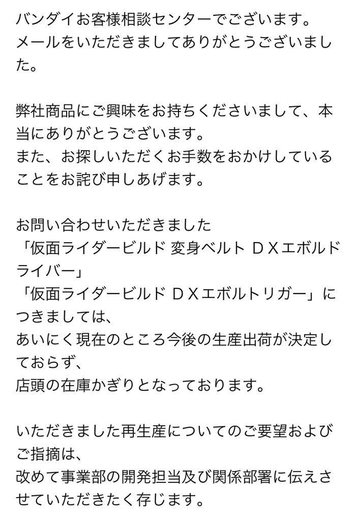 仮面ライダービルド 変身ベルト DXエボルドライバーに関する画像4