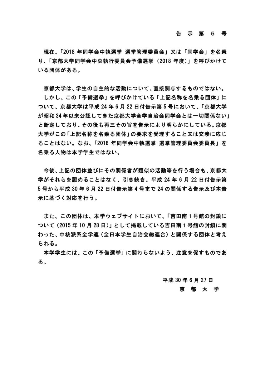 "Campus Life【京都大学公式】 على تويتر: ""告示第5号… """
