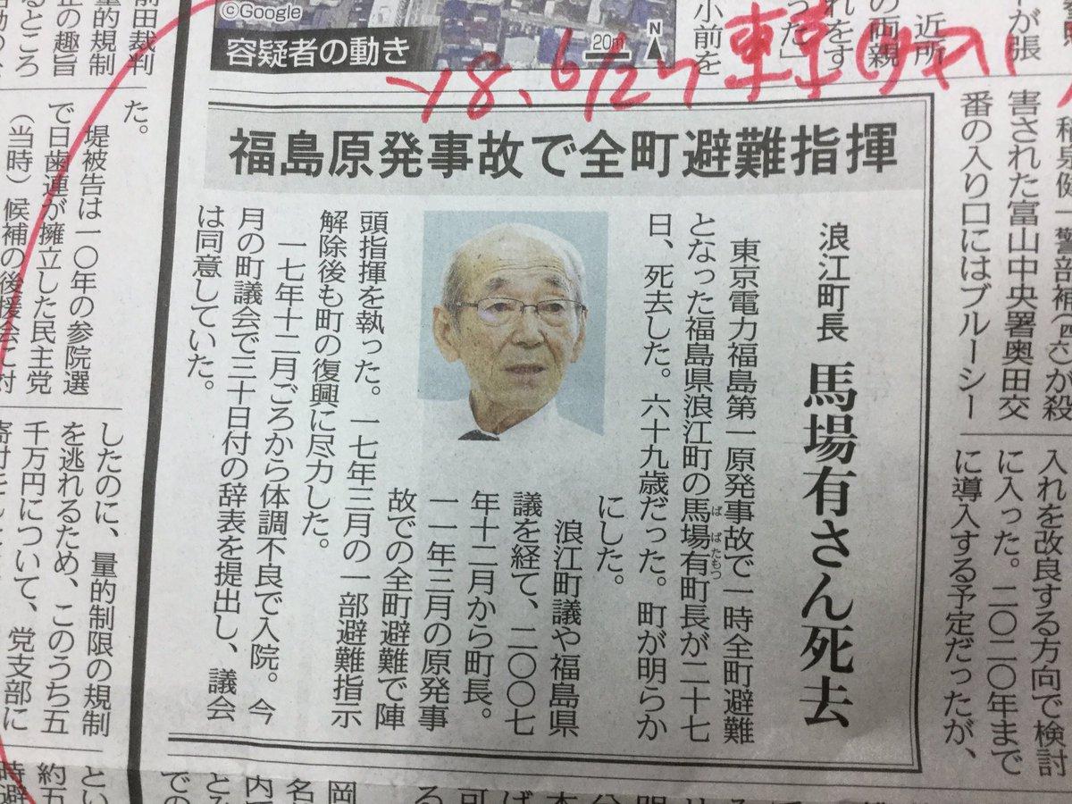 """宇都宮けんじ on Twitter: """"福島..."""