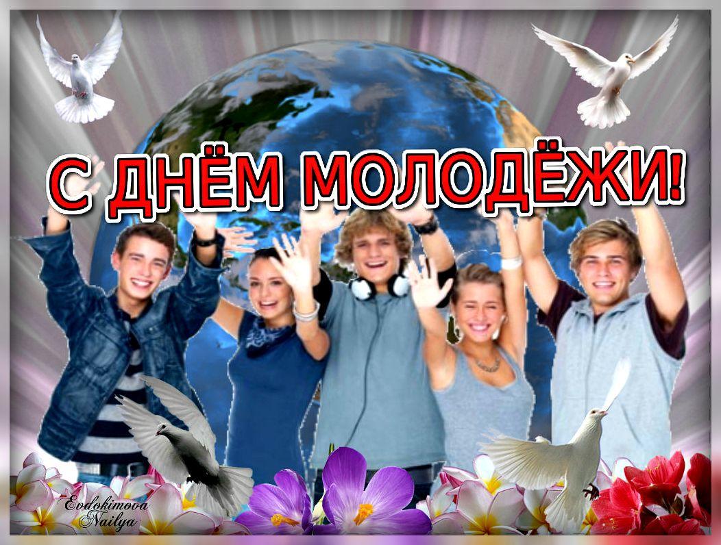 День молодежи в россии открытки, открыток годовщину свадьбы
