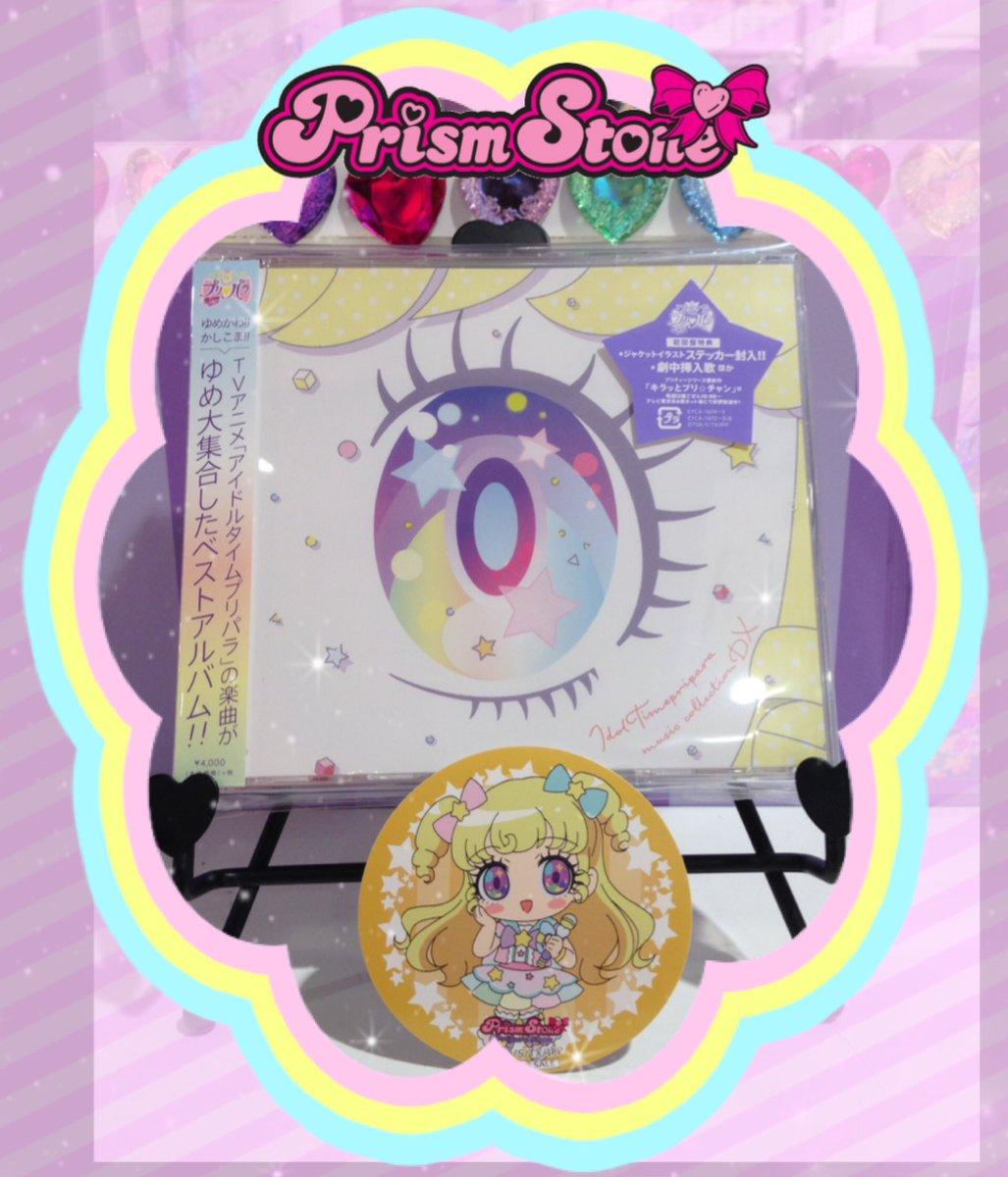 アイドルタイムプリパラ☆ミュージックコレクションDXに関する画像4