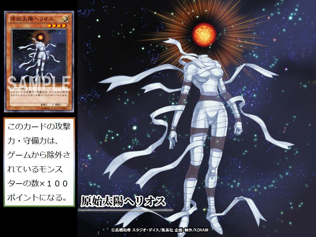 【#本日の遊戯王OCGカード紹介】こちらのカードが登場したのは約12年前❗️ここで、みんなにお願い✨こちらの『原始太陽ヘリオス』を持っている💪もしくはこちらのカードが好きだったら「いいね」を押してほしいぞ❗️