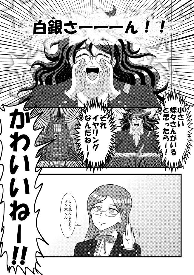【つむゴン】 6/17ブレショ無配マンガ『BONUS STAGE ヒトトキノユメ』