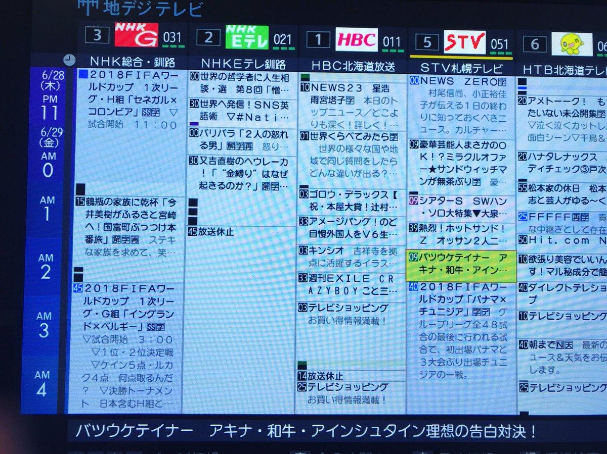 札幌 テレビ 欄 Yahoo!テレビ.Gガイド [テレビ番組表]