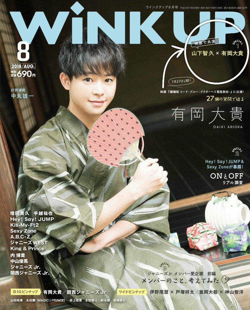 WiNK UP  2018年 8月号に関する画像13