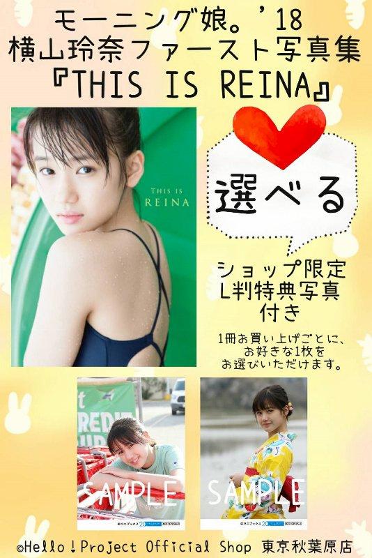 モーニング娘。'18 横山玲奈 ファースト写真集  THIS IS REINA に関する画像3