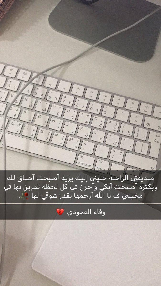 ل صديقتي الراحله Myfriend Wafa טוויטר