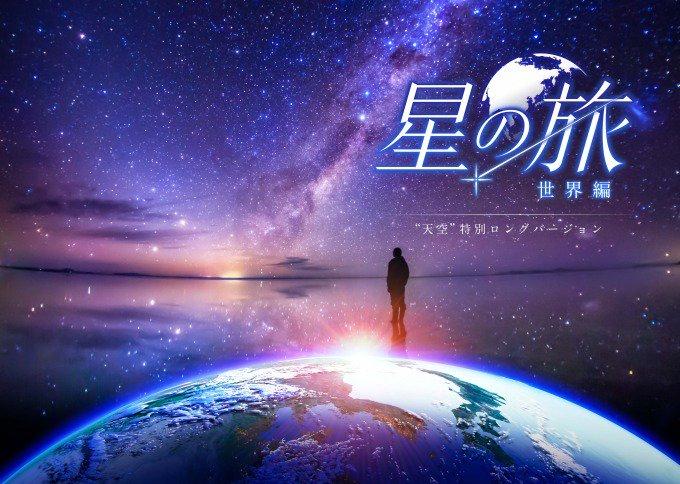 """[明日開催] 東京スカイツリータウンのプラネタリウム""""天空""""、世界各地の絶景を映し出した新作「星の旅」を上映 -"""