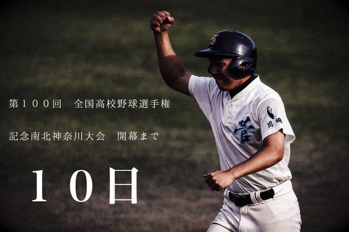 野球 高校 神奈川 ステーション 県