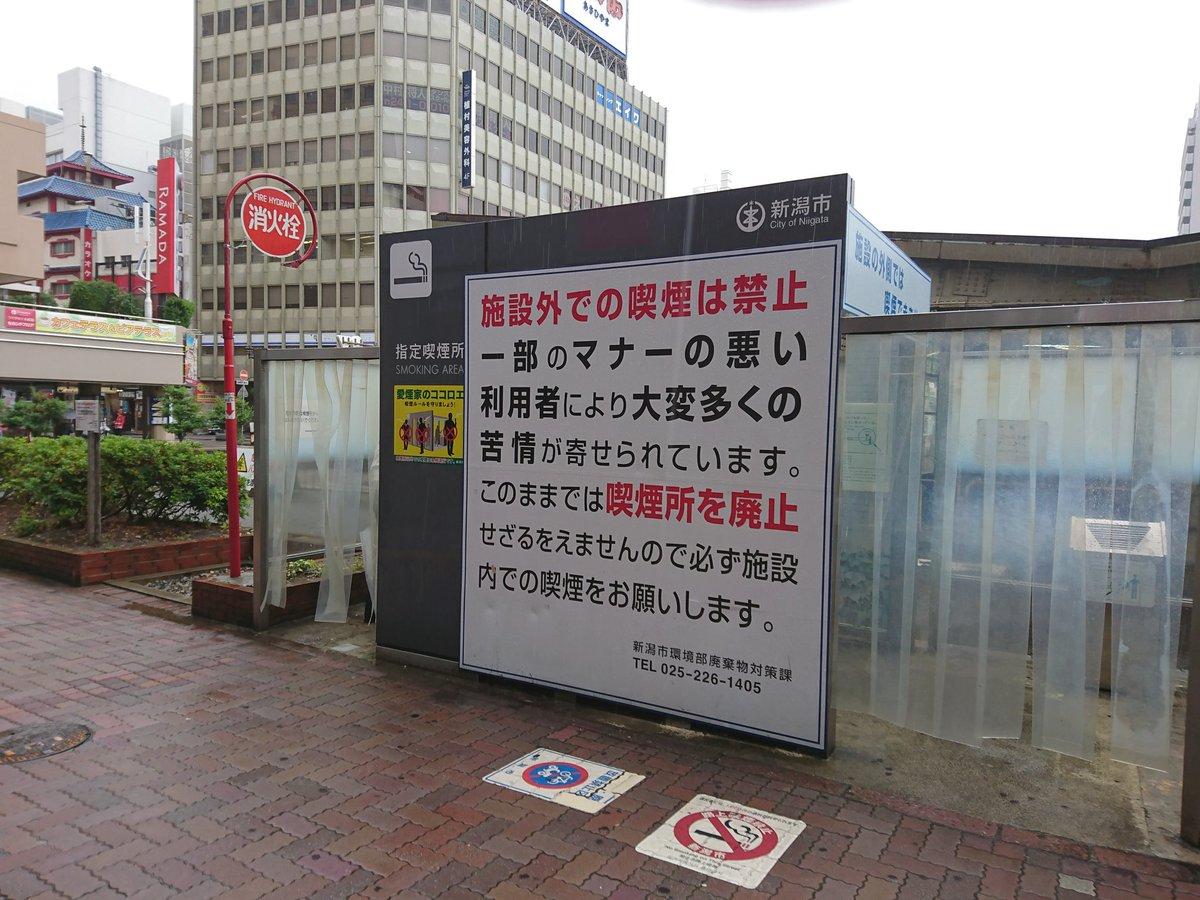 所 jt 喫煙 【悲報】『タバコ』喫煙者が集まる公園何度撤去しても置かれる『吸い殻入れ』のワケ