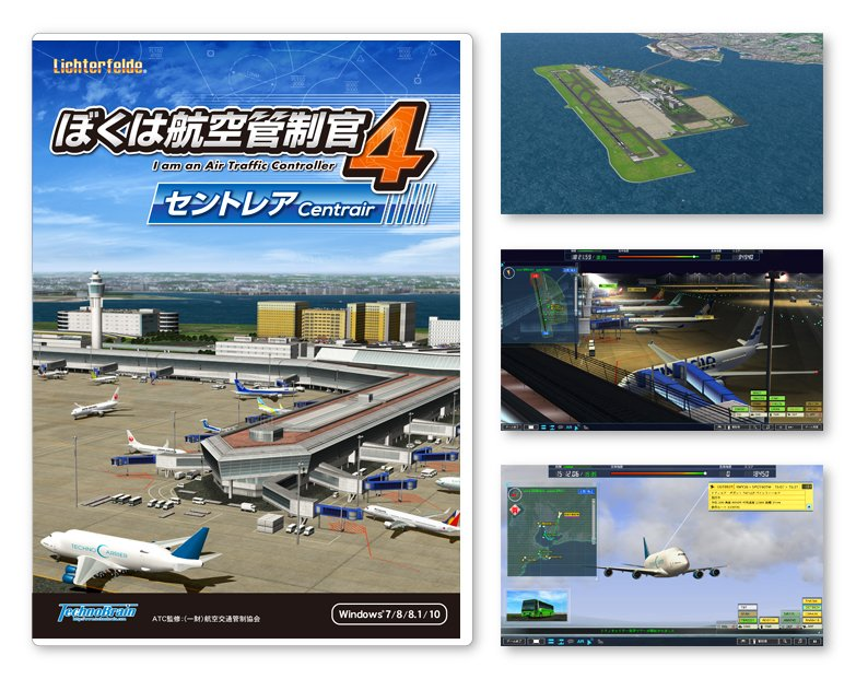 テクノブレイン ぼくは航空管制官4セントレアに関する画像7