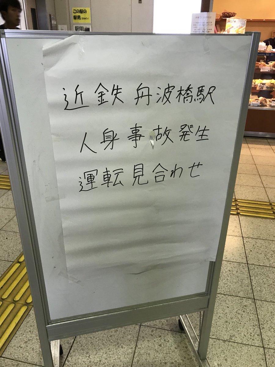 近鉄丹波橋駅で人身事故の画像