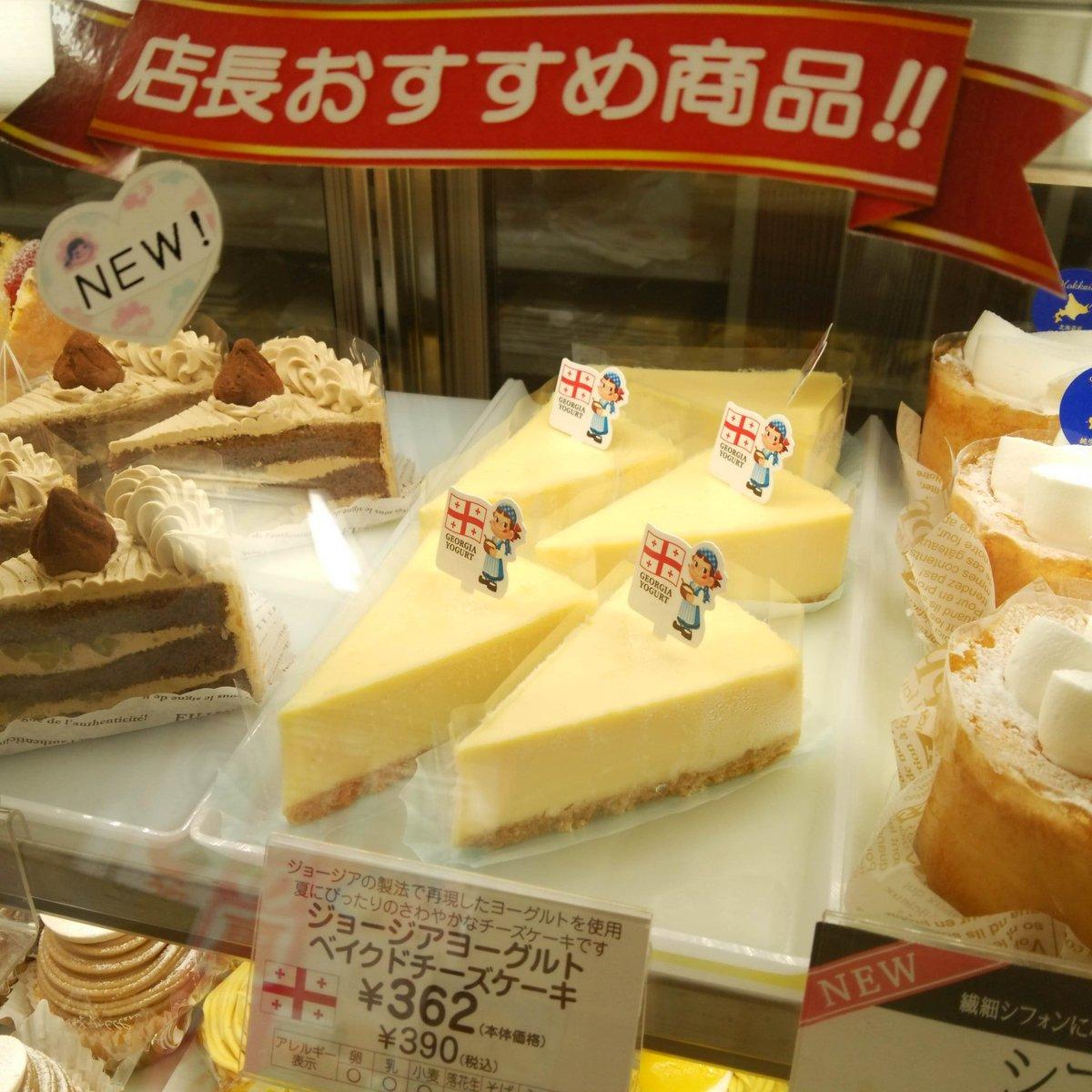ベイクド ケーキ ヨーグルト チーズ