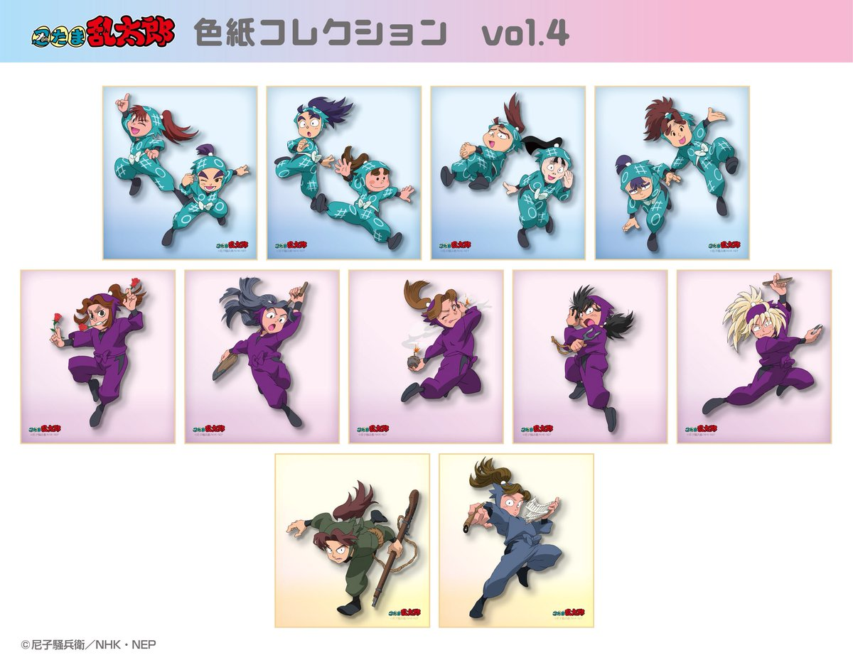 「忍たま乱太郎」から新しいアートを使用した色紙コレクションが登場! 全4BOX変則アソート・1枚400円(税別)。2018年8月発売予定。コレクション仕様のため、絵柄はお選びいただけません。発売元:アトリエ・マギ #忍たま