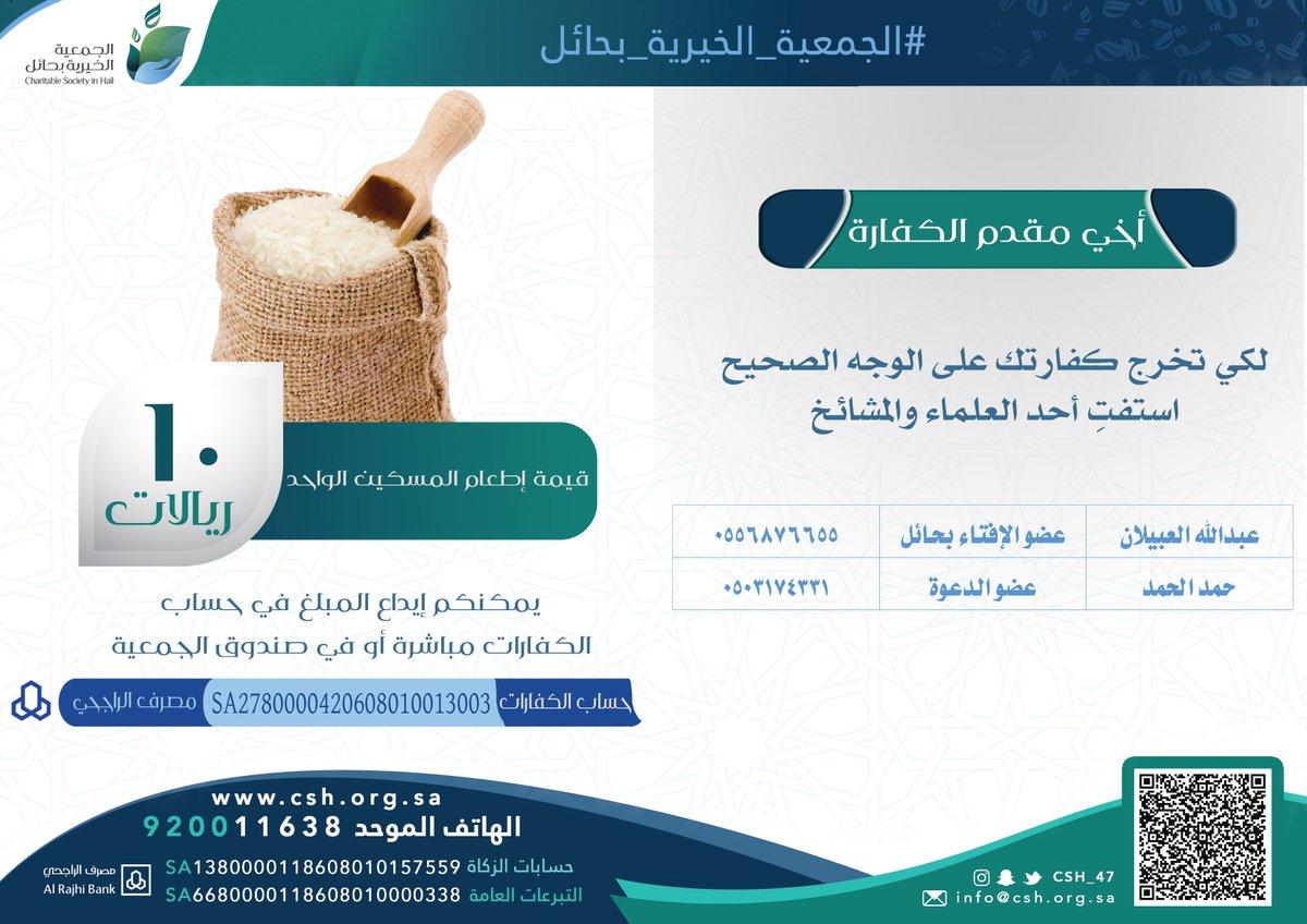 الجمعية الخيرية بحائل On Twitter أخي مقدم الكفارة يمكنك إيداع مبلغ الكفارات في حسابنا مصرف الراجحي رقم 420608010013003 علما بأن قيمة إطعام المسكين 10 ريالات حائل السعودية ق3 Https T Co 2gmh0aajyq